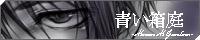 青い箱庭/風花城鏡夜様