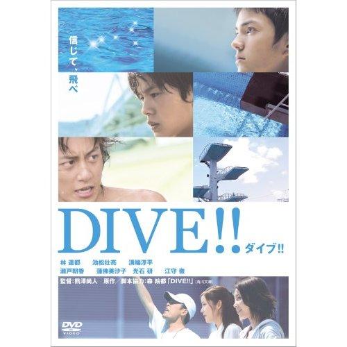 DIVE!! ダイブ