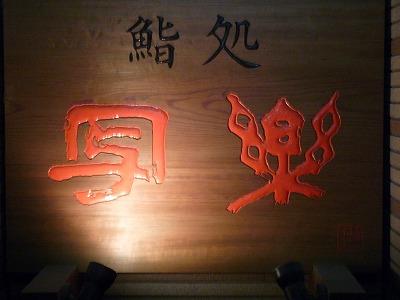 寿司処 写楽