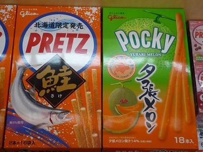 プリッツも北海道Ver