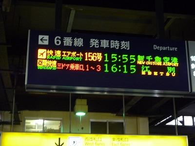 さらば・・・札幌。