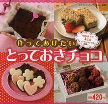 choco_book1_5.jpg