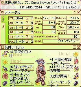 坂田 銀時. Lv72