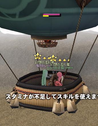 エルフで気球