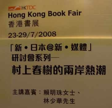080726 bookfair 01