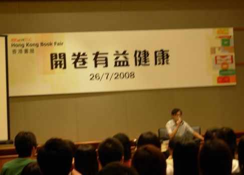 080728 bookfair 03