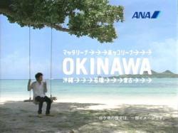 ANA-Okinawa0805.jpg