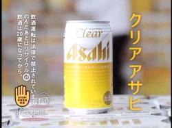 ASAO-ClearAsahi0814.jpg