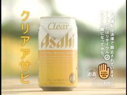 ASAO-ClearAsahi0825.jpg