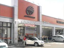 Autobacs0804.jpg