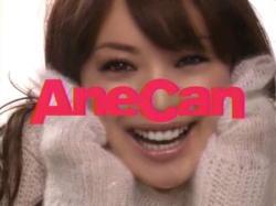 EBI-Anecan0901.jpg