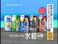 FKA-Hyoketsu0824.jpg