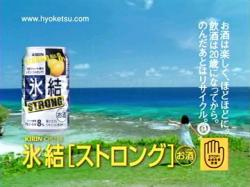 FKA-Hyoketsu0905.jpg