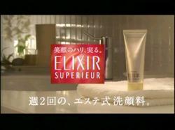 FUK-Elixir0905.jpg