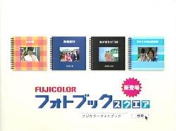 HOR-Fuji0805.jpg