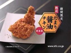 IGA-KFC0915.jpg