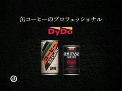ITO-Dydo0805.jpg