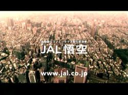 JAL-Goku0805.jpg