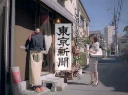KONNO-TokyoNP0803.jpg