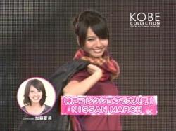 Natsuki-March0801.jpg