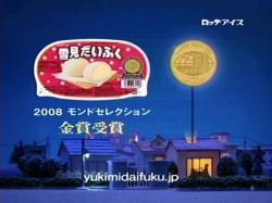 OGU-Yukimi0805.jpg