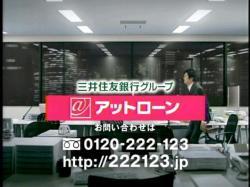 OTSUKA-Atloan0805.jpg