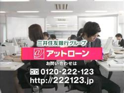 OTSUKA-Atloan0815.jpg