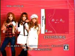 POP-Akaiito0905.jpg
