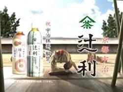 SOFY-Tsujiri0905.jpg