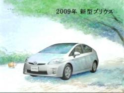 Toyota-Prius0904.jpg
