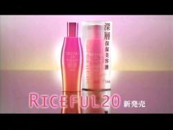 UNO-Riceful0804.jpg