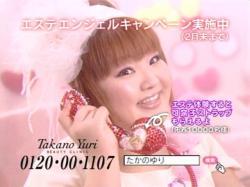 YANAGI-Takano0805.jpg