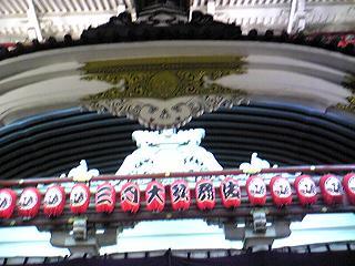 2009 歌舞伎座3月
