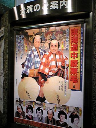 中日劇場のポスター