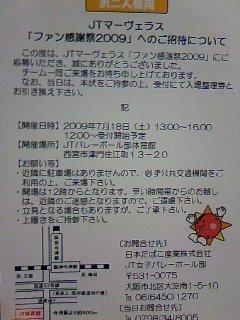20090623200804