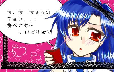 Chihayachoco.jpg