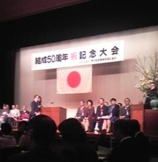 fb堺盲人協会50年式典