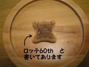 20090306cyoko2