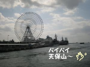 20090323kaiyukan7
