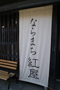 20091203nara24