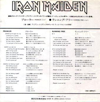 iron maiden2