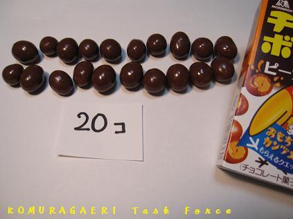 チョコボール5