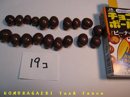 チョコボール6