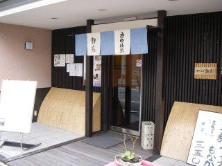 京ゆば静家 料理6