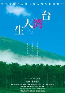 taiwanjinsei-image1[1]