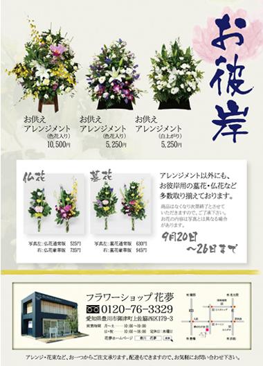 20110901お彼岸_CS2_OL