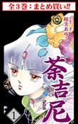 【まとめ買い】月姫-Gekki-(全3巻セット)