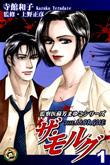 《監察医 蘇芳まゆこシリーズ》 ザ・モルグ Vol.1