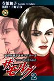 《監察医 蘇芳まゆこシリーズ》 ザ・モルグ Vol.2