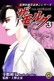 《監察医 蘇芳まゆこシリーズ》 ザ・モルグ Vol.3